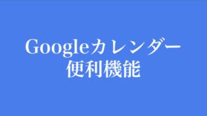 意外と知らない!?Googleカレンダーでスケジュール調整する時に便利な機能