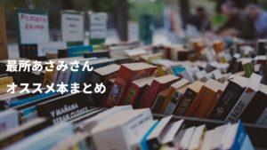 【全29冊】文才の秘訣は本にアリ!多読な最所あさみさんのオススメ本まとめ